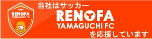 当社はサッカーRENOFA YAMAGUCHI FCを応援しています
