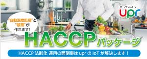 HACCPパッケージ