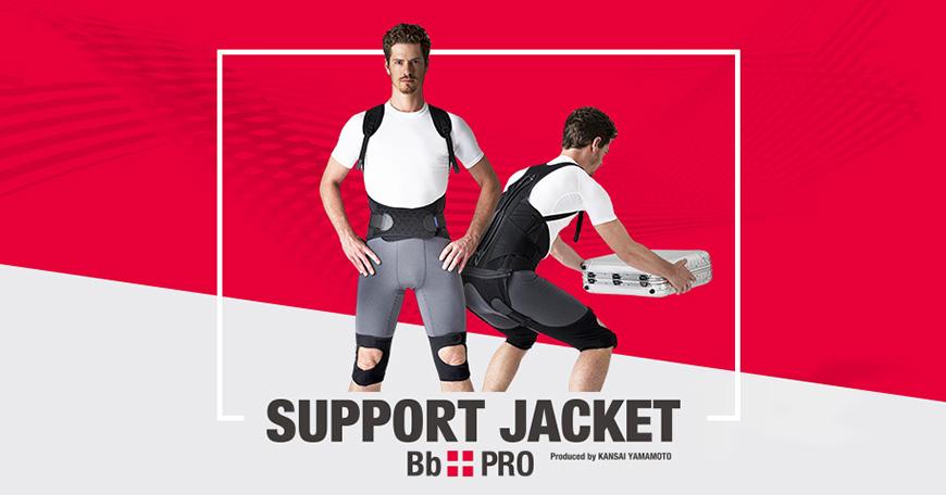 サポートジャケットBb+PRO
