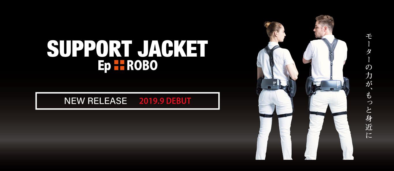 サポートジャケット Ep+ROBO