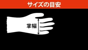 img-glove-size