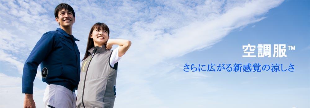 main_banner_kuchofuku