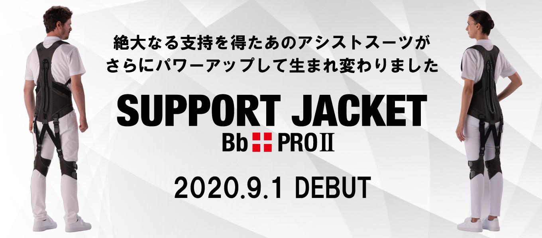 サポートジャケットBb+PROⅡ
