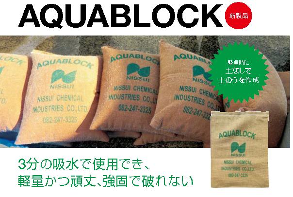 img_aquablock_bunner