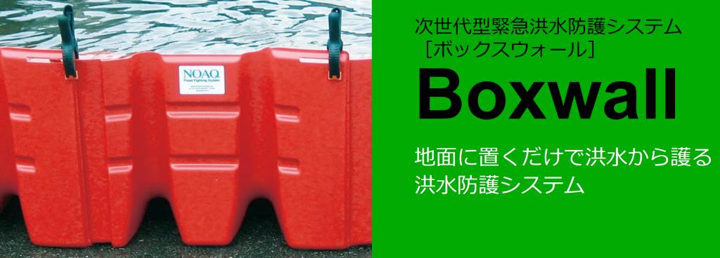 Boxwall